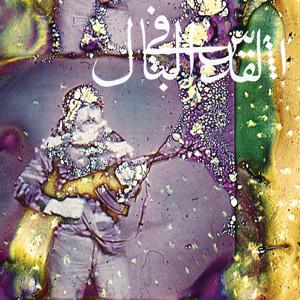 Cover von Daqa´iq Tudaiq
